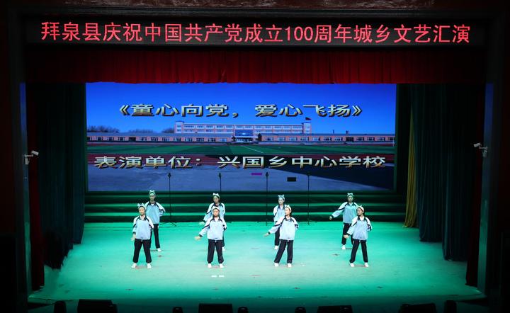 黑龙江拜泉县兴国乡中心学校参与拜泉县庆祝建党百年文艺汇演