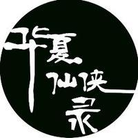 神魔小说新编——华夏仙侠录