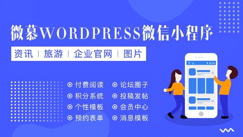 微慕小程序-专业的WordPress生成微信小程序&百度小程序解决方案