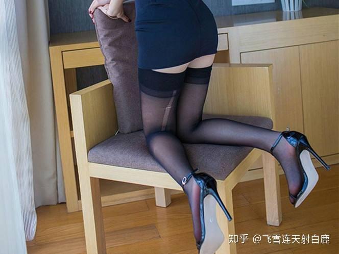 射到丝袜_穿一字带高跟鞋穿丝袜很土吗? - 知乎