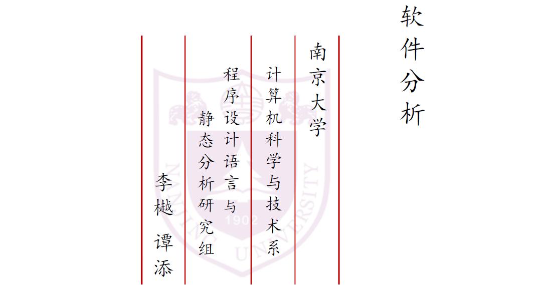 南京大学静态程序分析课程《软件分析》上线啦!