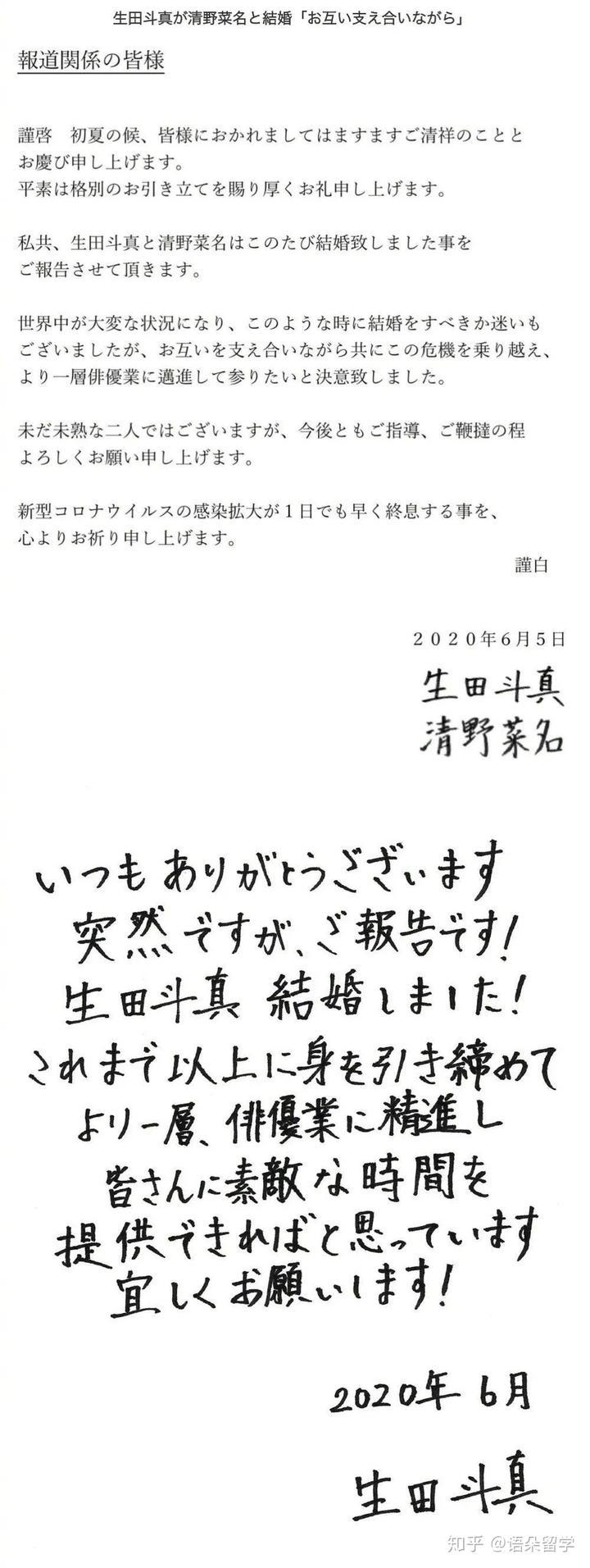 真 名 生田 斗 清 野菜