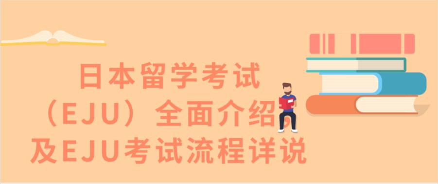 日本留学考试(EJU)全面介绍,及EJU考试流程详说。