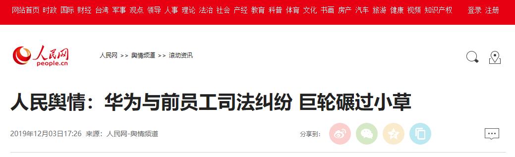 人民网:华为与前员工司法纠纷 巨轮碾过小草。
