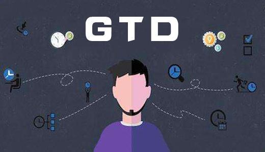 GTD原则——教你轻松易实践的高效工作方法