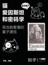 猫、爱因斯坦和密码学:我也能看懂的量子通信