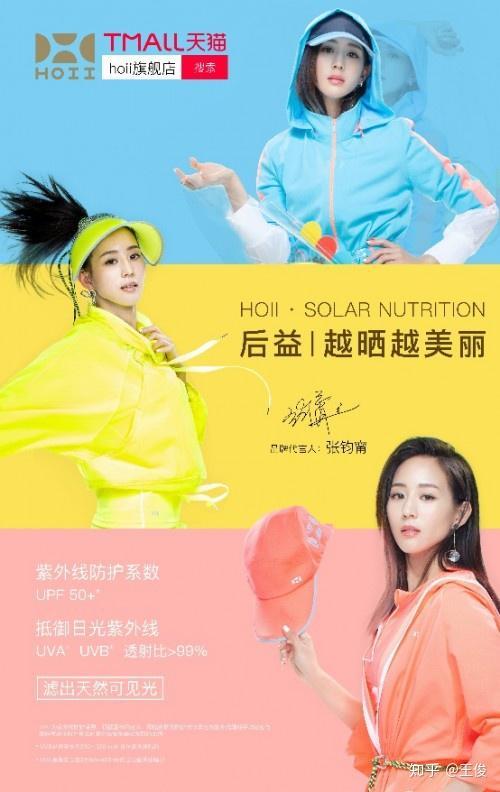 b0c4951c 台湾时尚防晒大牌hoii后益全面登录一线高端户外媒体