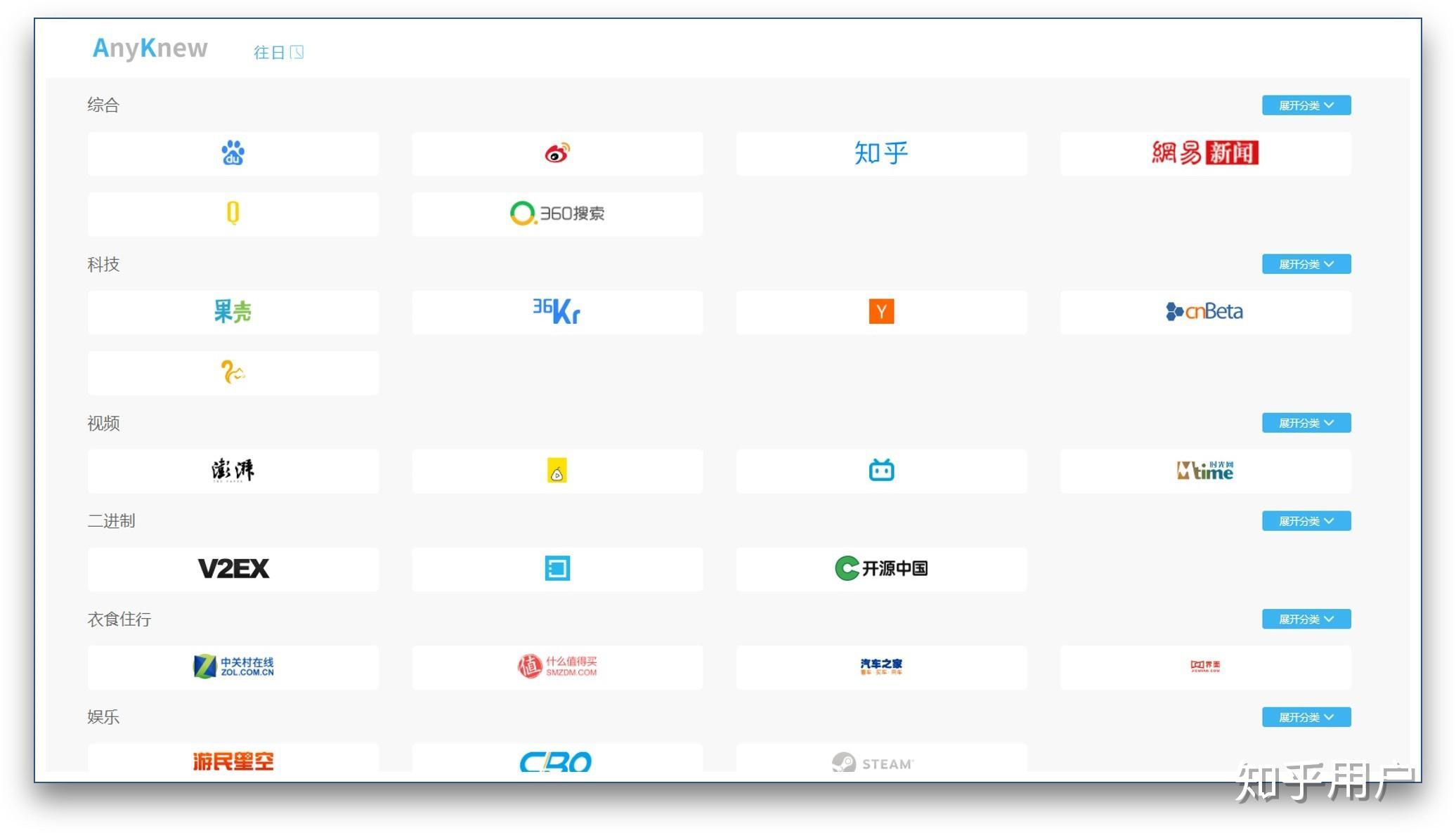 的网站:有哪些值得每天一看的网站?-U9SEO