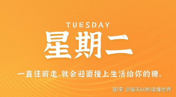 10月19日,星期二,在这里每天60秒读懂世界!