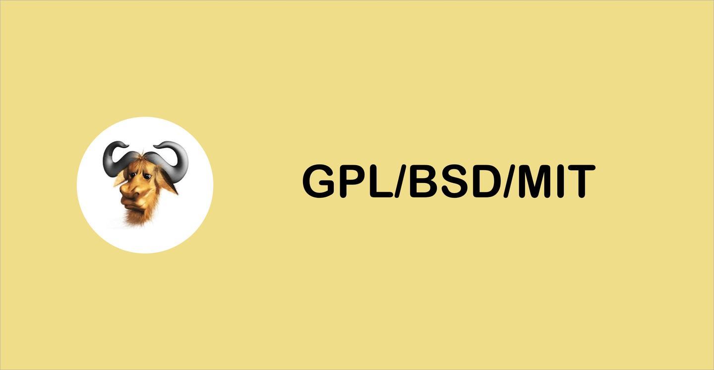 如何为自己的 Github 项目选择开源许可证?