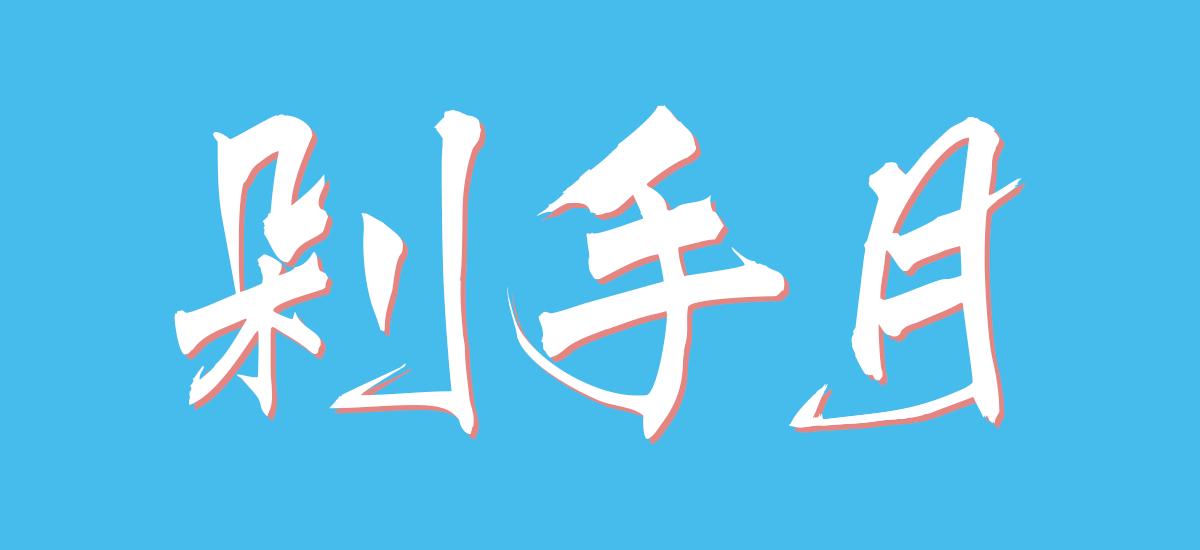 喜迎剁手月,字体全线更新|文悦古典明朝体、文悦新青年体、文悦青龙体