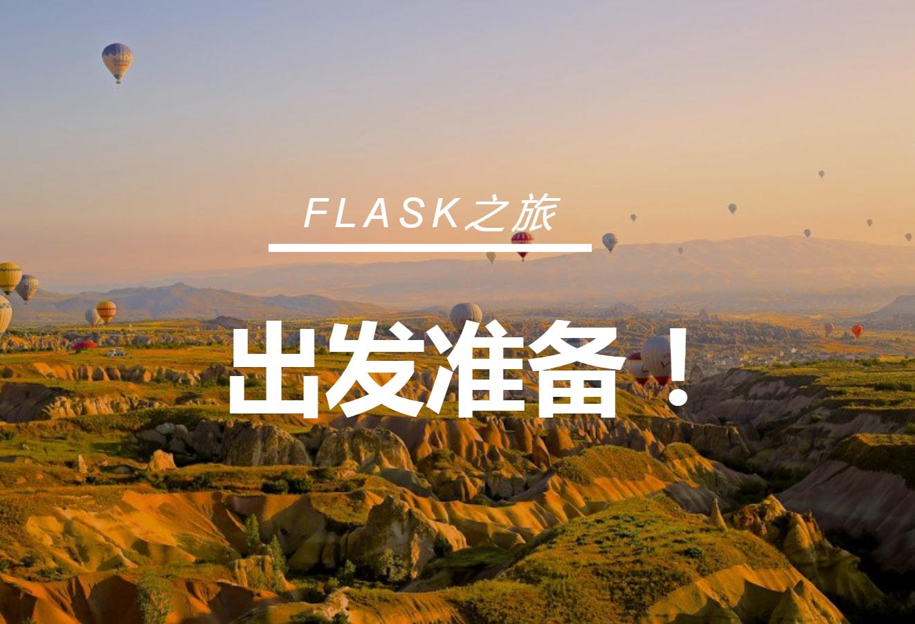 Flask之旅出发准备