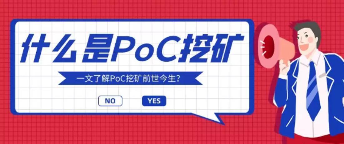 什么是Poc挖矿,直接为你揭秘了解PoC挖矿项目的前世今生
