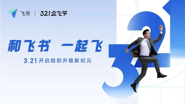 """飞书""""321企飞节""""正式启动 将为注册开通飞书账号企业提供多项福利"""