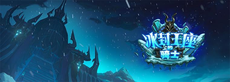 """《炉石传说》""""冰封王座的骑士""""新卡首发"""