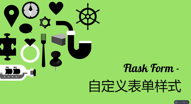 Flask表单:自定义表单样式