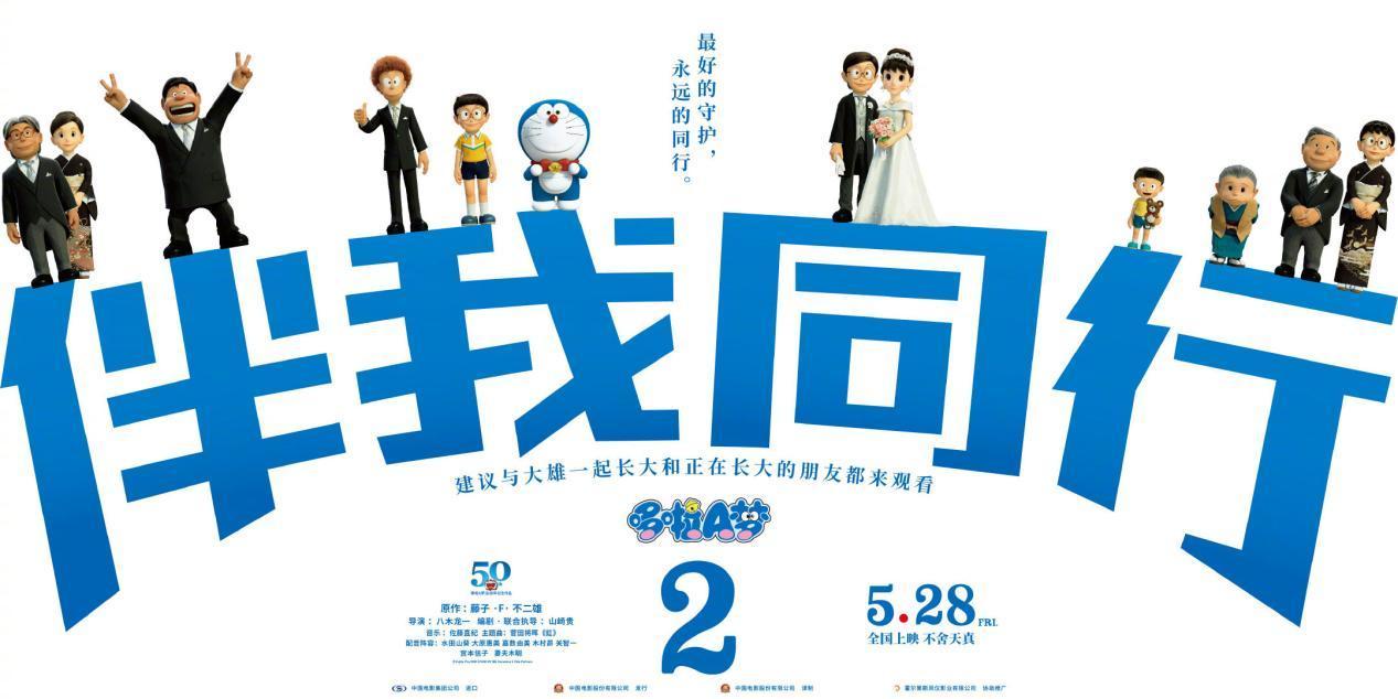 《哆啦A梦:伴我同行2》上映丨海伦堡感谢一路同行的你们