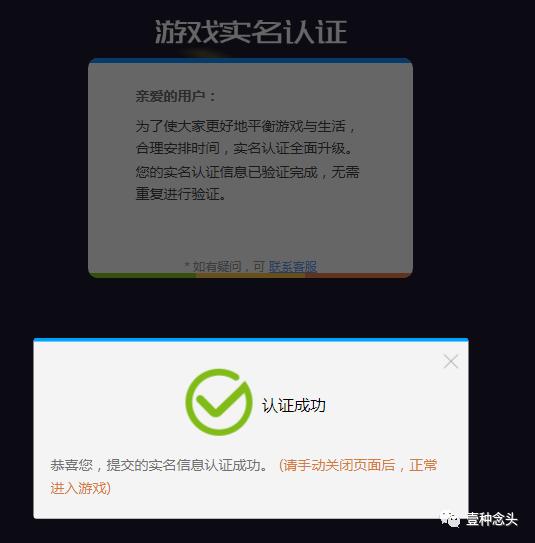 Unity联手腾讯游戏推出防沉迷系统开发工具,手把手教你搭建