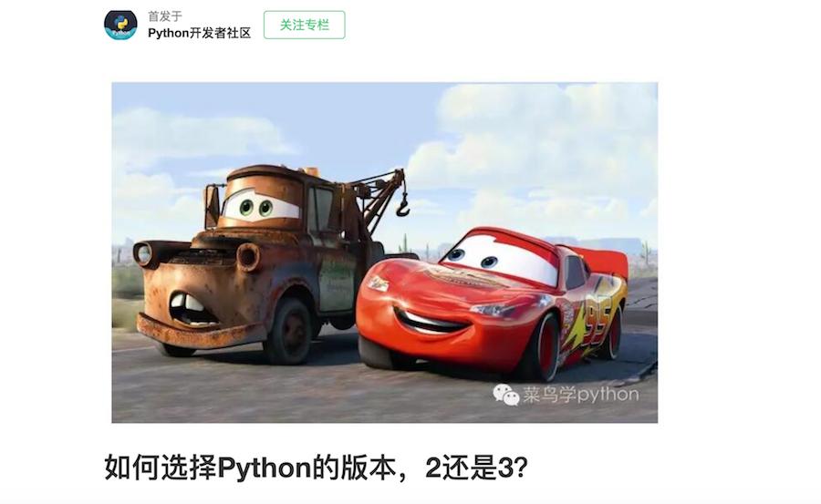 《如何选择Python版本2还是3》涉嫌大量的「抄袭」