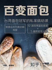 百变面包:台湾面包冠军的私家烘焙课