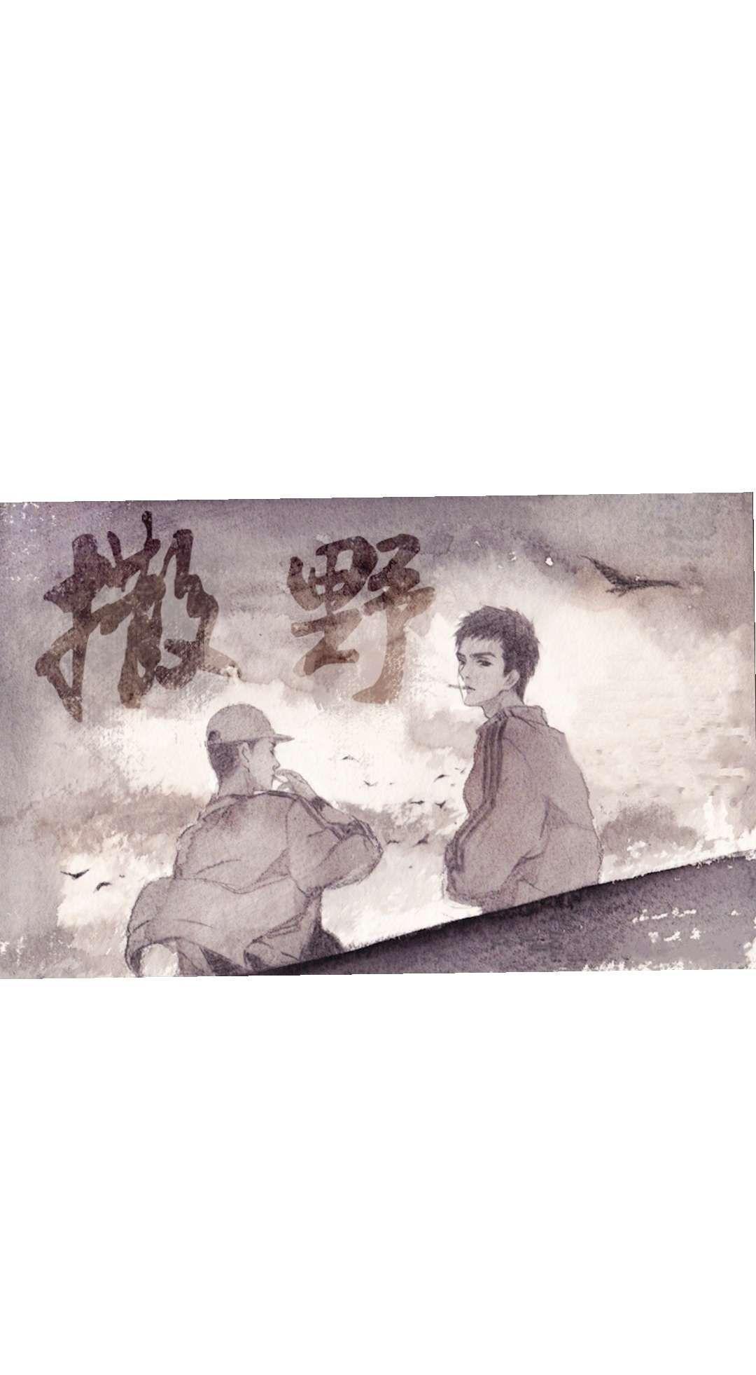 有没有人把撒野图书的照片拍的特别好看的 想当壁纸?