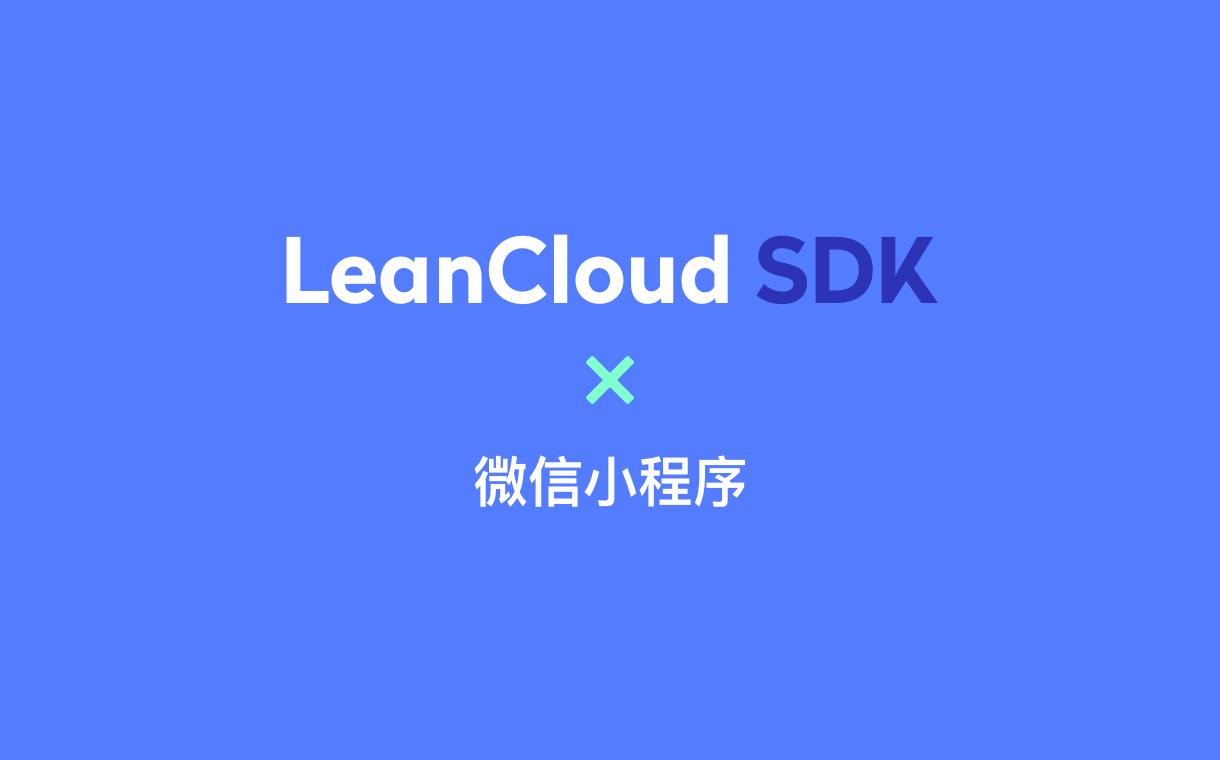 如何在微信小程序中使用 LeanCloud SDK