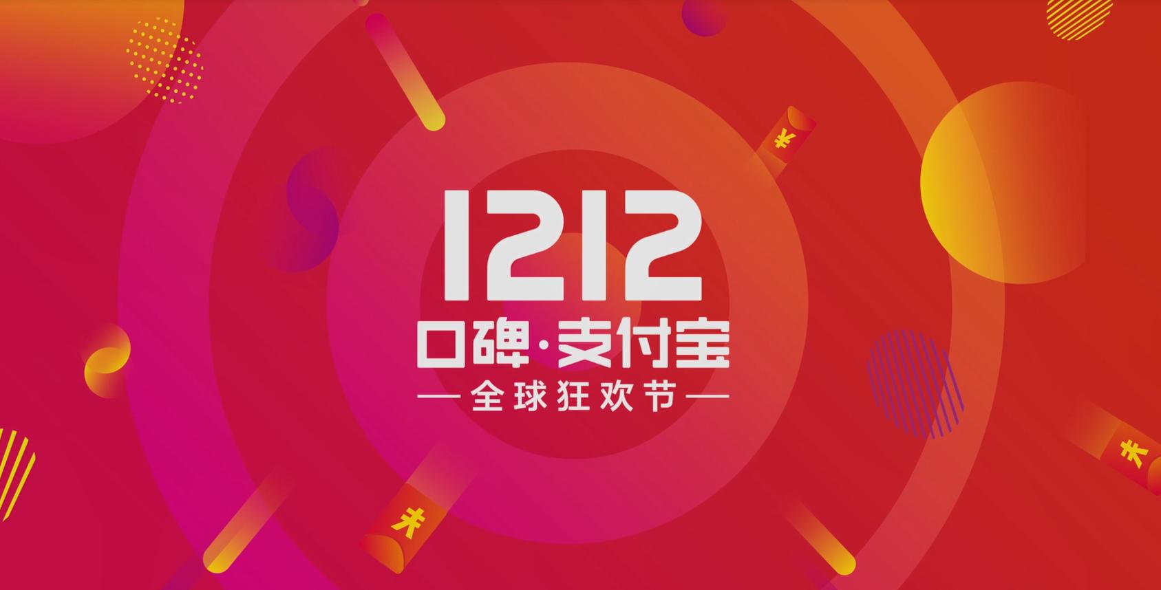 从北京移向海外的双12