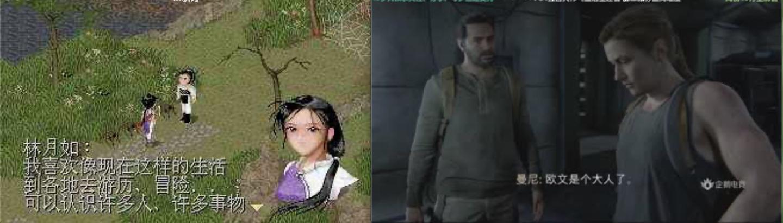 叙事:游戏中角色与剧情的互动