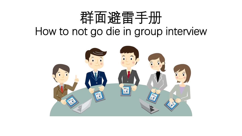 2019群面避雷手册
