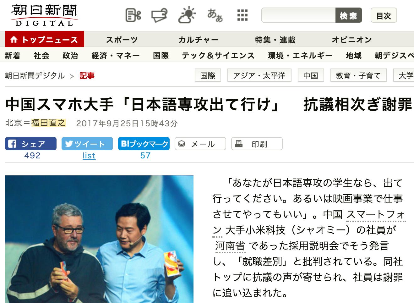 """小米""""不要日语专业""""事件,日媒是如何报道的"""