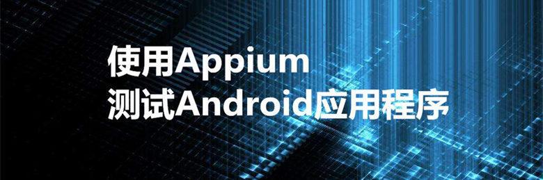 工具应用:使用Appium测试Android应用程序