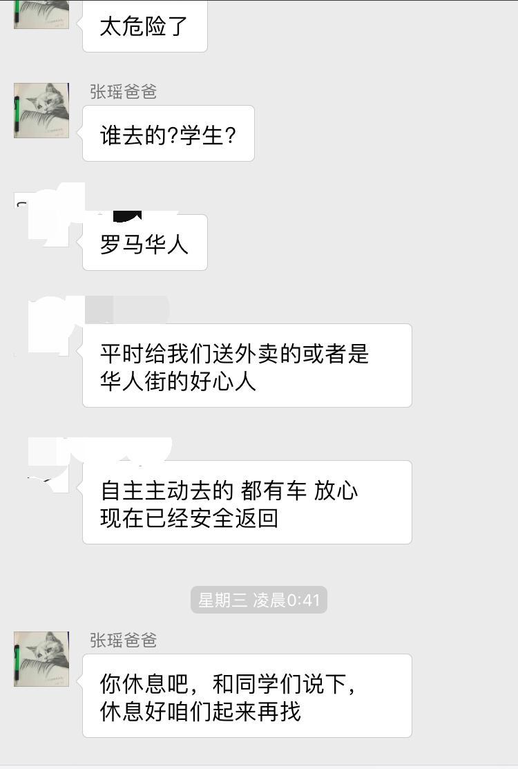 中国 罗马/如何看待中国一名女留学生在罗马遭抢劫失联遇害?...