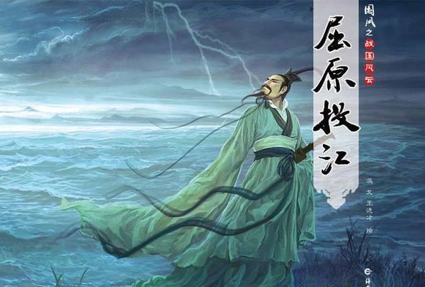 中国心理哲学家——解析…屈原真相——死的图腾…为何不朽