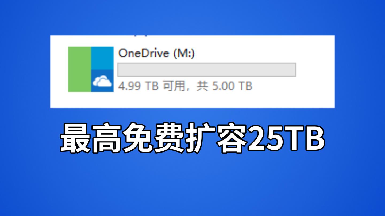 如何注册微软Onedrive不限速5TB网盘?最高免费扩容25TB - 知乎