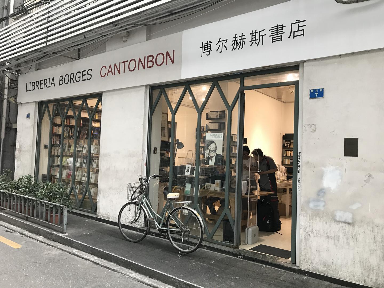 精神灯塔: 广州博尔赫斯书店的文化生态圈