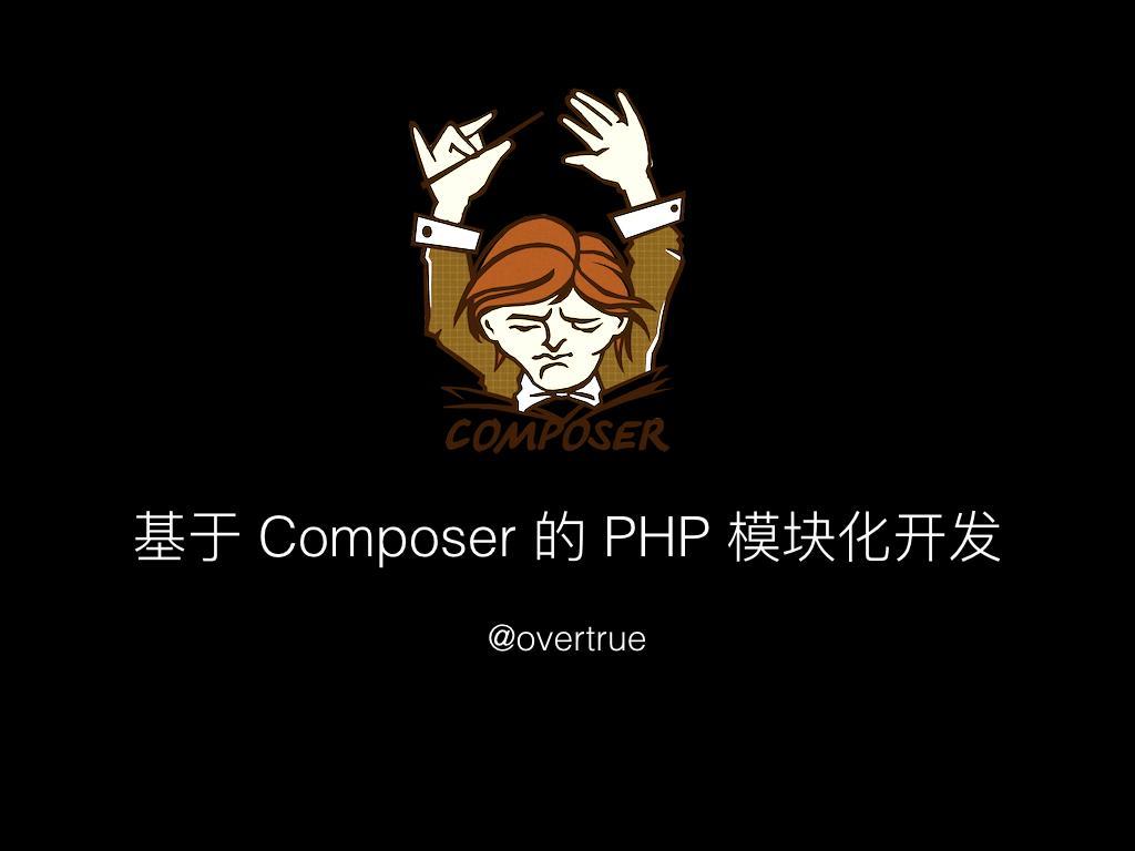 基于 Composer 的 PHP 模块化开发