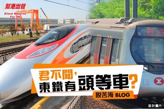 香港评论(34):君不闻,东铁有头等车?│脫苦海