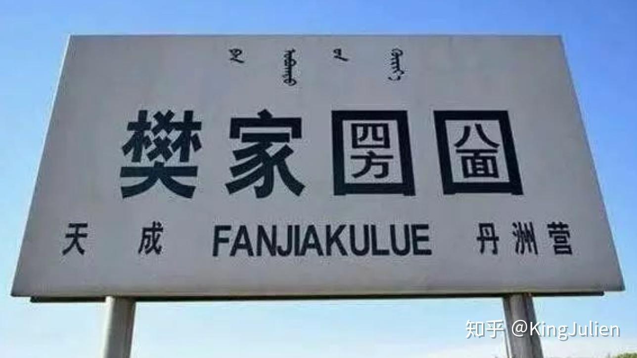 圐圙村_中国有哪些有意思的高铁站? - 知乎