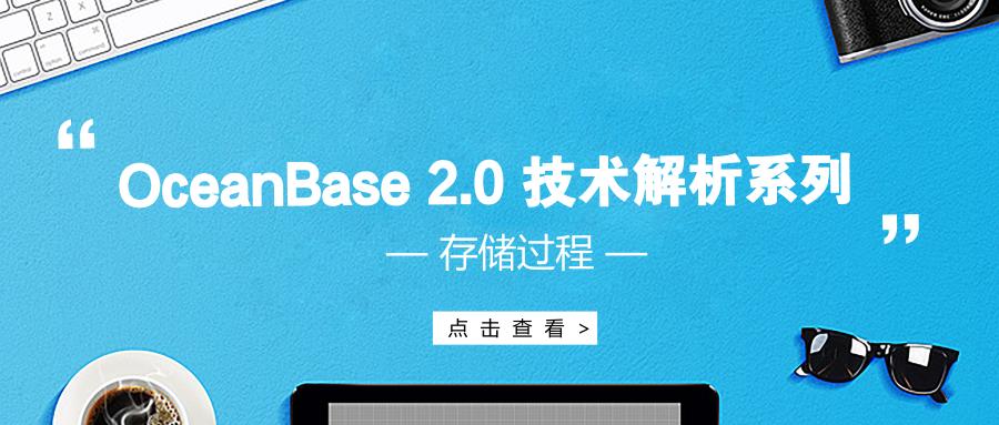 """2.0解析系列   OceanBase 2.0——第一款支持""""存储过程""""的原生分布式数据库"""
