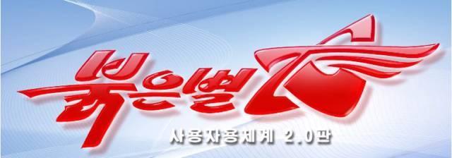 """朝鲜""""最安全的""""红星操作系统曝远程命令注入漏洞"""
