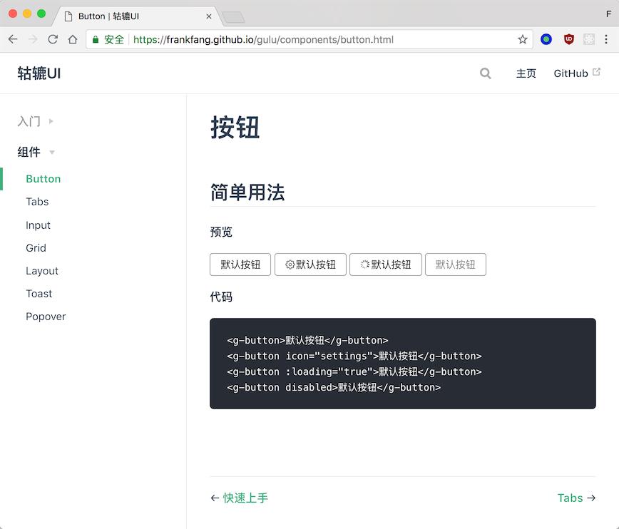 我写了一个基于 Vue 的 UI 框架——轱辘 UI