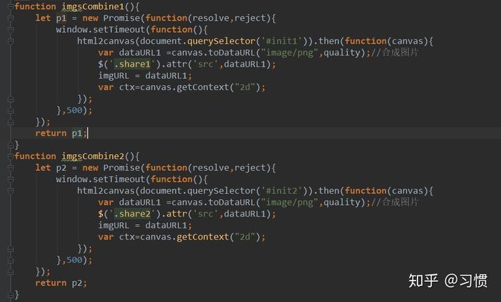 html2canvas在plus手机出现空白的问题- 知乎