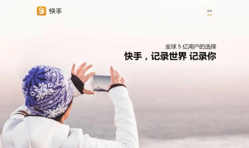 快手:你所不知道的网红江湖