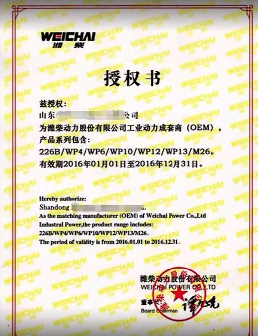 华全发电机+发电机组厂家OEM授权资质证书-发动机OEM厂家资质证书