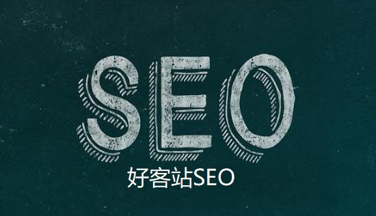 [阳泉SEO优化]-关键词优化外包公司-阳泉网络推广圈子分析