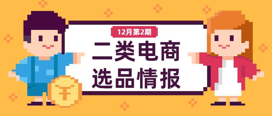 选品周报丨12月第2期新电商大盘趋势&商品情报,减肥药成为新热销单品