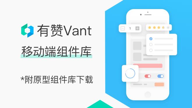 Vant移动组件库(有赞)原型资源分享