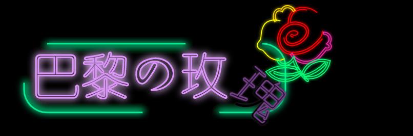 堕落糜烂的光芒-CSS+SVG实现霓虹灯效果