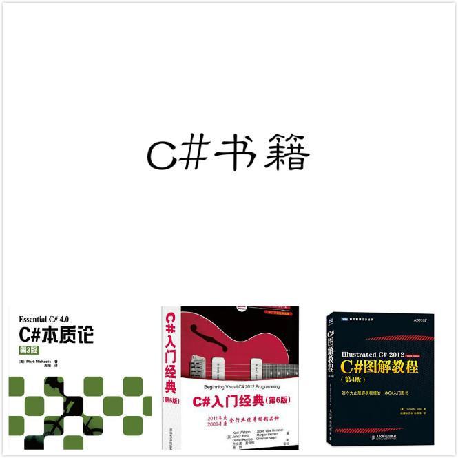 学习编程道路上的入门书籍之C#篇